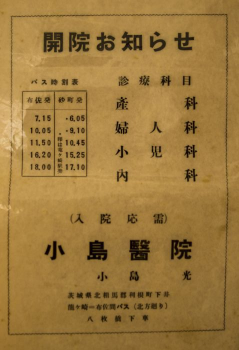 医院の歴史